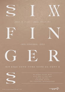 <cite>Six Fingers</cite>: Kim, Youngle Solo Exhibition