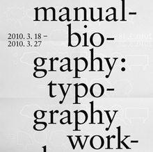 <cite>manualbiography</cite>: typography workshop
