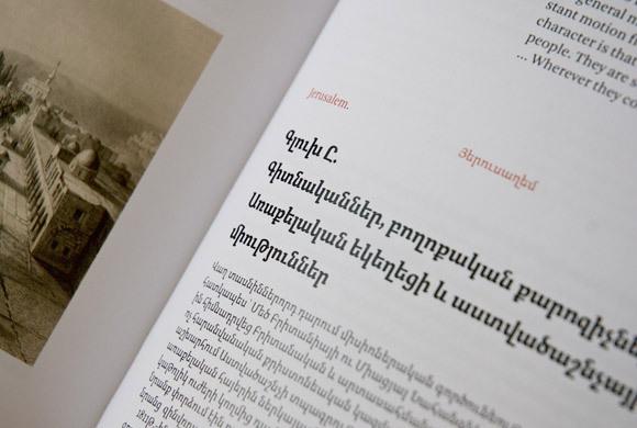 Arek_The-diaspora-of-Armenian-printing_5.jpg