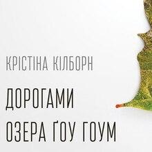 <cite>The Roads of Go Home Lake</cite> by Christina Kilbourne, Ukrainian edition