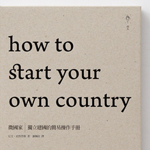 <cite>How to Start Your Own Country</cite>
