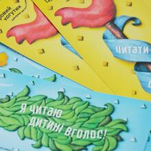 "Flyers/bookmarks for Tsukroviy Kogutik (""The Sugar Rooster"") bookstore"
