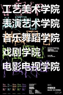 Peking Poster