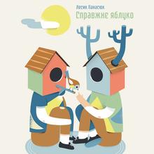 <cite>Spravzhnie yabluko</cite> by Lesyk Panasiuk