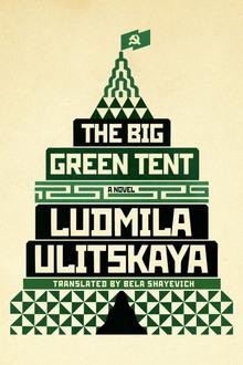 <cite>The Big Green Tent</cite> by Ludmila Ulitskaya