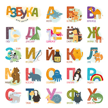 Azbuka – poster with Cyrillic alphabet
