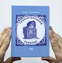 <cite>Groningen manuscript</cite> by Iryna Starovoyt