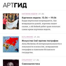 artguide.com