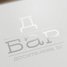 Д бар (D bar)