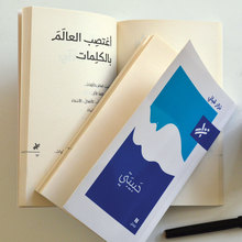 Nizar Qabanni books, Hachette Antoine edition