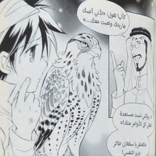 <cite>Gold Ring</cite> Arabic manga