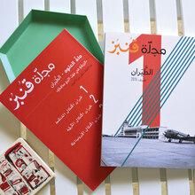 <cite>Dar Onboz</cite> Magazine