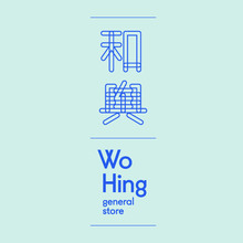 Wo Hing General Store