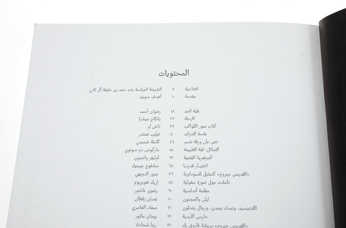 FF Seria table of contents Arabic.jpg