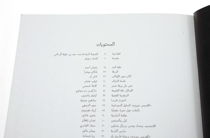 FF Seria table of contents Arabic.jpg