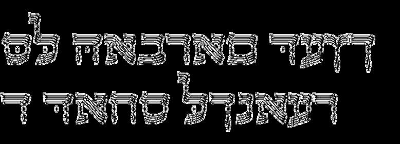 OL Hebrew David Deco Linear