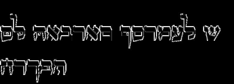OL Hebrew Formal Script