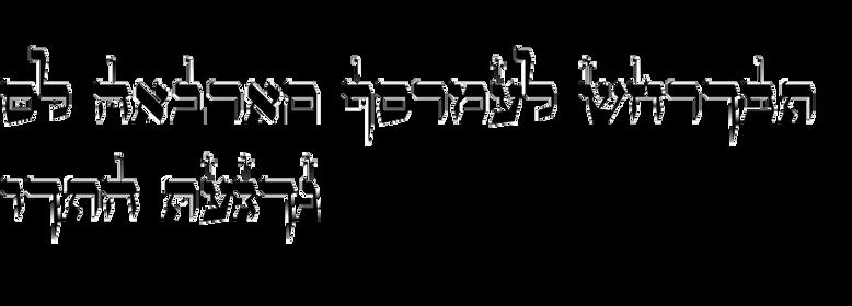 OL Hebrew Formal Script With Tagin