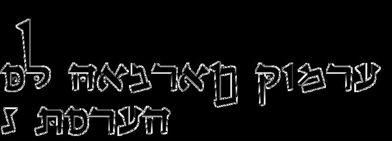 OL Hebrew Qumran Torah