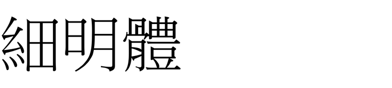 MingLiU