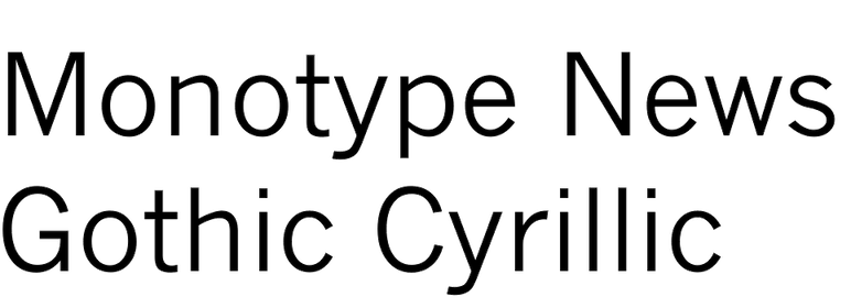 Monotype News Gothic Cyrillic