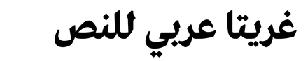 Greta Text Arabic