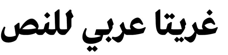 Greta Text Arabic