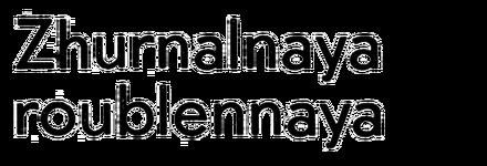 Zhurnalnaya Roublennaya