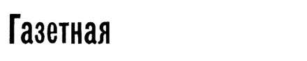 Gazetnaya