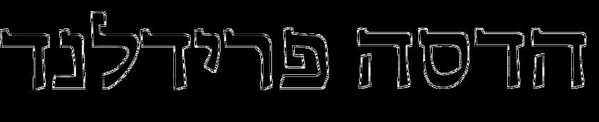 Hadassah Friedlaender