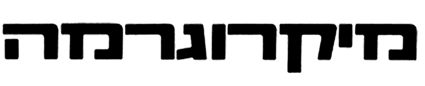 Microgramma Hebrew