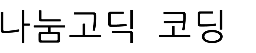 Nanum Gothic Coding