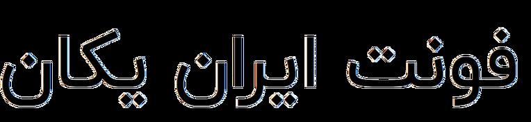 IRAN Yekan