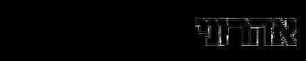 Aharoni