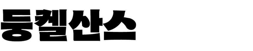 Dunkel Sans