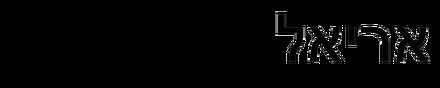 Arial Hebrew