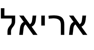 Arial Hebrew