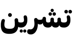 Teshrin