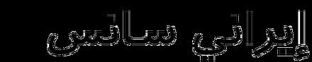 Iranian Sans