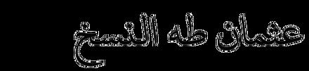 KFGQPC Uthman Taha Naskh