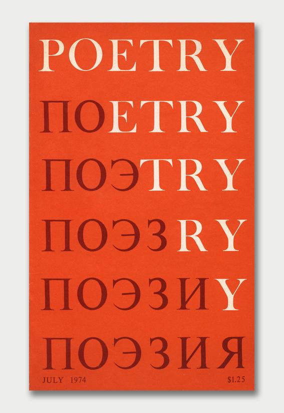Poetry –Поэзия