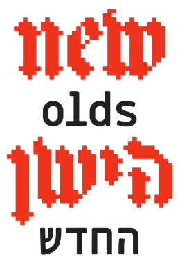 Have you ever seen a Hebrew pixel blackletter? When the exhibition was shown at the Design Museum Holon, Israel, in 2011, the logo was adopted for the local writing system. Apparently, this was not done by Heine/Lenz/Zizka, since the Monospace is not the original LL Simple.