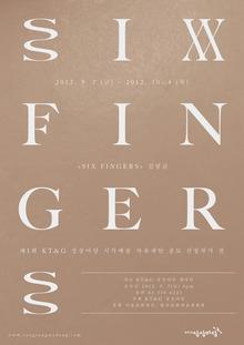 <cite>Six Fingers</cite>: Kim, Youngle Solo Exhibition