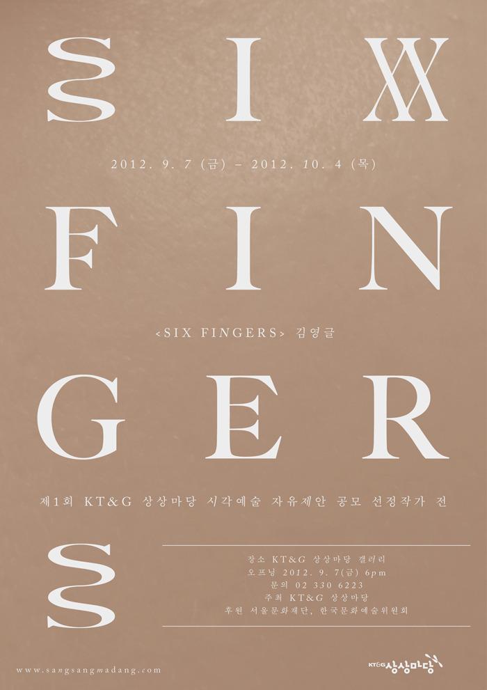 Six Fingers: Kim, Youngle Solo Exhibition
