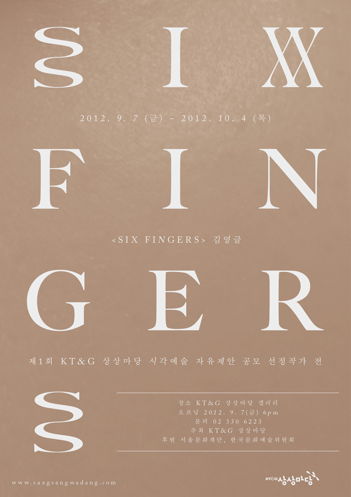 Six Fingers: Kim, Youngle Solo Exhibition