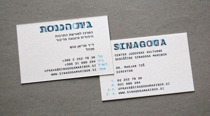 Sinagoga Identity 2