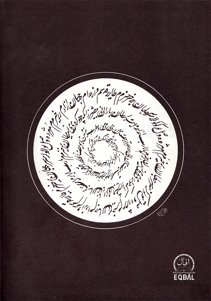 The frontispiece (I know this is not technically the frontispiece but it's identical to it) introduces the beautiful calligraphy of Hosain Khosravi seen throughout the book. The Eqbal (elsewhere transliterated as Eghbal) logo strikes me as a hand drawing rather than type.