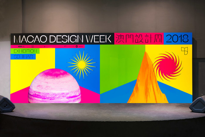 Macao Design Week 2018 4