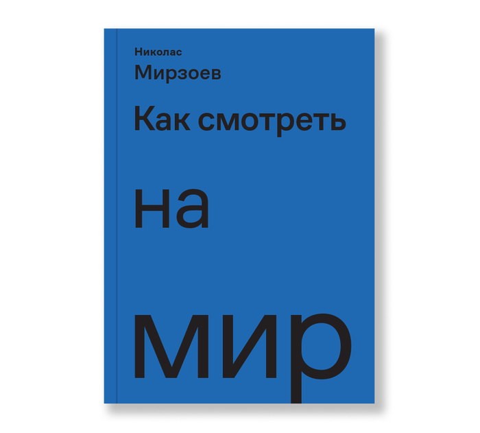 How to See the World by Nicholas Mirzoeff, Russian edition 2