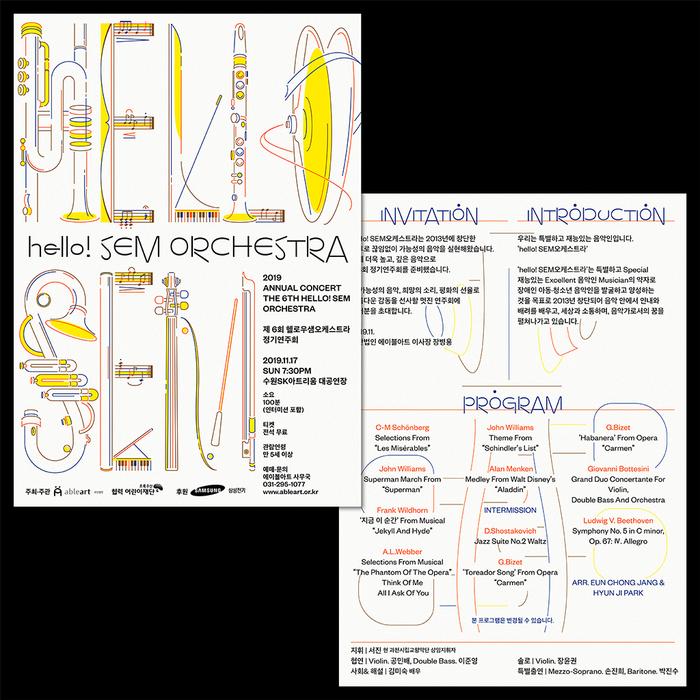 Hello! SEM Orchestra, 2019 annual concert 4